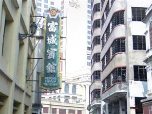 Forson Hotel Макао - Околности