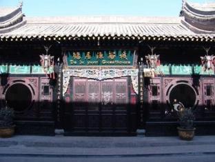 Pingyao Dejuyuan Guesthouse Pingyao - View