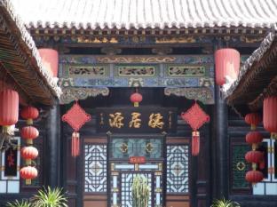 Pingyao Dejuyuan Guesthouse Pingyao