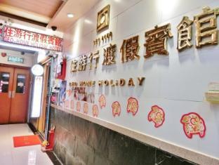 Geo-Home Holiday Hotel Honkongas - Įėjimas