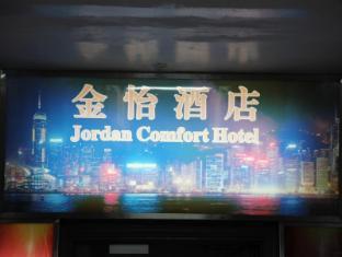 Jordan Comfort Inn Hong Kong - Guest Room