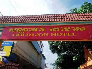 /de-de/gold-lion-hotel/hotel/sihanoukville-kh.html?asq=vrkGgIUsL%2bbahMd1T3QaFc8vtOD6pz9C2Mlrix6aGww%3d