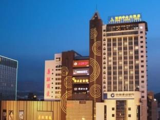 /ms-my/weihai-center-hotel/hotel/weihai-cn.html?asq=jGXBHFvRg5Z51Emf%2fbXG4w%3d%3d