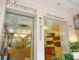 Printemp Hotel Apartment Hong Kong - Hotel Entrance
