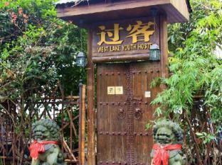 Hangzhou Westlake Hostel