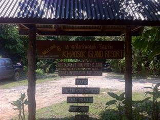Khao Sok Island Resort