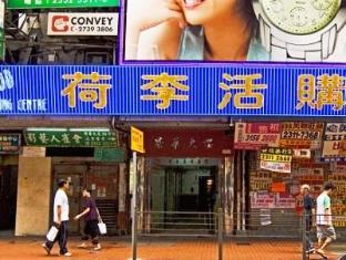 金海賓館 香港 - 外觀/外部設施