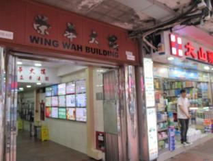 金海賓館 香港 - 入口