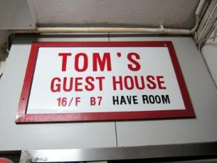 Toms Guest House Hong Kong - Backdoor (Only for Emergence Use)