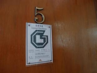 Toms Guest House Hong Kong - License
