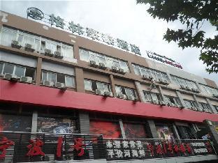 格林豪泰上海徐匯區光大會展快捷酒店