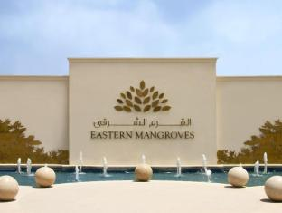 Anantara Eastern Mangroves Hotel & Spa Abu Dhabi - Entrance