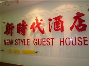 New Style Guest House Hongkong - Wejście