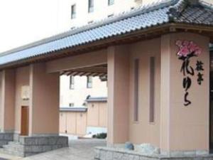 호텔 하나유라  (Hotel Hanayura)