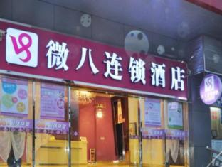 V8 Hotel (Jiaokou Branch)