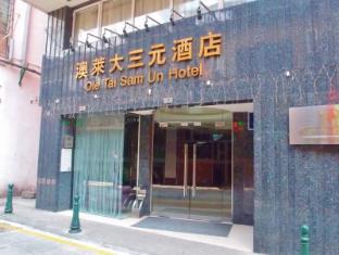 Ole Tai Sam Un Hotel Macau - Entrance