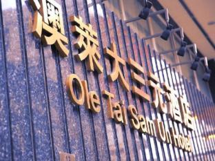 Ole Tai Sam Un Hotel Макао - Зовнішній вид готелю