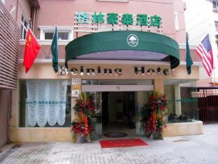 GreenTree Inn Shanghai Long-distance Passenger Terminal Station Express Hotel