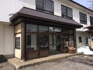 Ryokan New Otaka