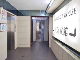 Osaka Guest House Hong Kong - Ulaz