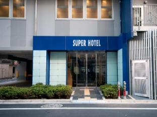 Super Hotel Ikebukuro Nishiguchi