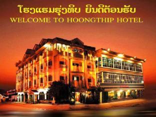 /da-dk/hoong-thip-hotel/hotel/savannakhet-la.html?asq=vrkGgIUsL%2bbahMd1T3QaFc8vtOD6pz9C2Mlrix6aGww%3d
