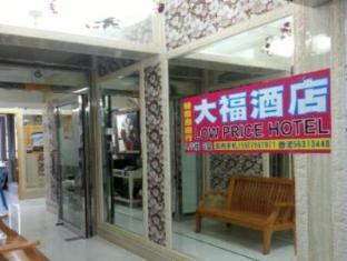 Tsim Sha Tsui Hotel Hong Kong - Giriş