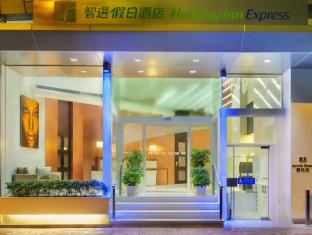 Holiday Inn Express Hong Kong Soho Hongkong - Indgang