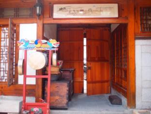 유진 한옥 문화 센터 동대문
