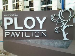 ホテルプロイパビリオン Hotel Ploy Pavilion