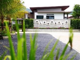 Alphabeto Resort Phuket - Omgivningar