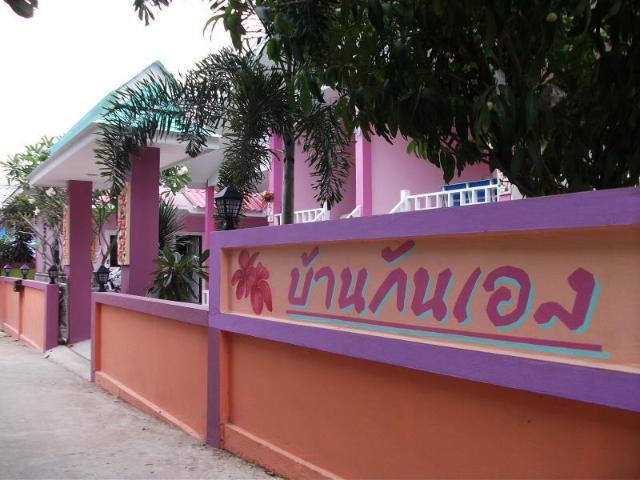 บ้านกันเอง – Baan Kan Eang