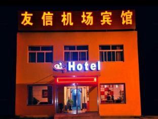 /da-dk/qingdao-youxin-airport-hotel-xinzheng-road/hotel/qingdao-cn.html?asq=vrkGgIUsL%2bbahMd1T3QaFc8vtOD6pz9C2Mlrix6aGww%3d