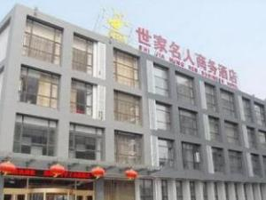 Weifang Shijia Mingren Business Hotel