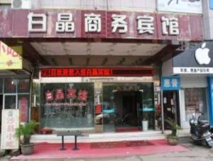 Yiwu Baijing Hotel