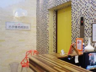 Good 9 Stay Inn Taipei - Reception