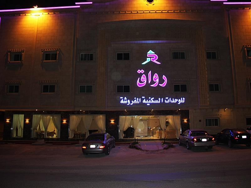 Rawaq Suites 4   Al Falah
