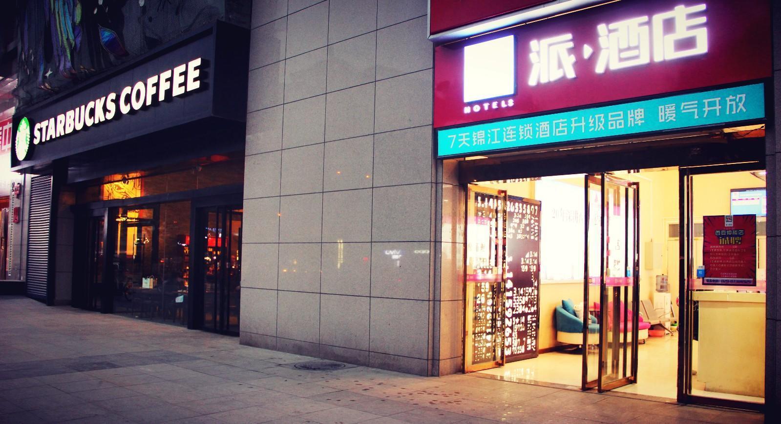 Pai Hotel Xi'an Bell Tower Hui Street Subway Station