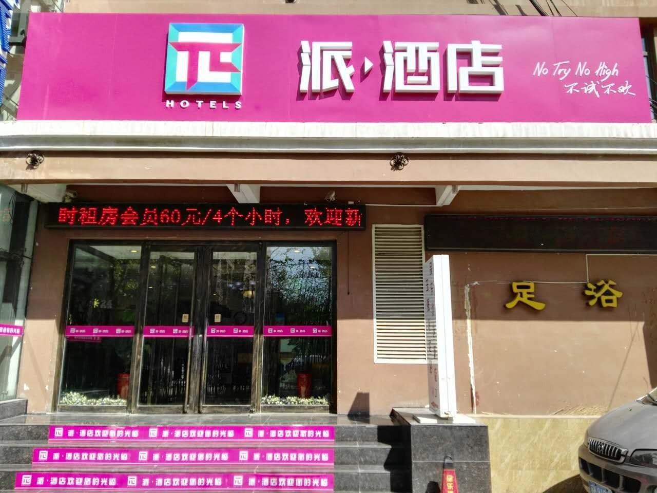 Pai Hotel Shijiazhuang Seaview Avenue   formerlyly Pinyue Hotel