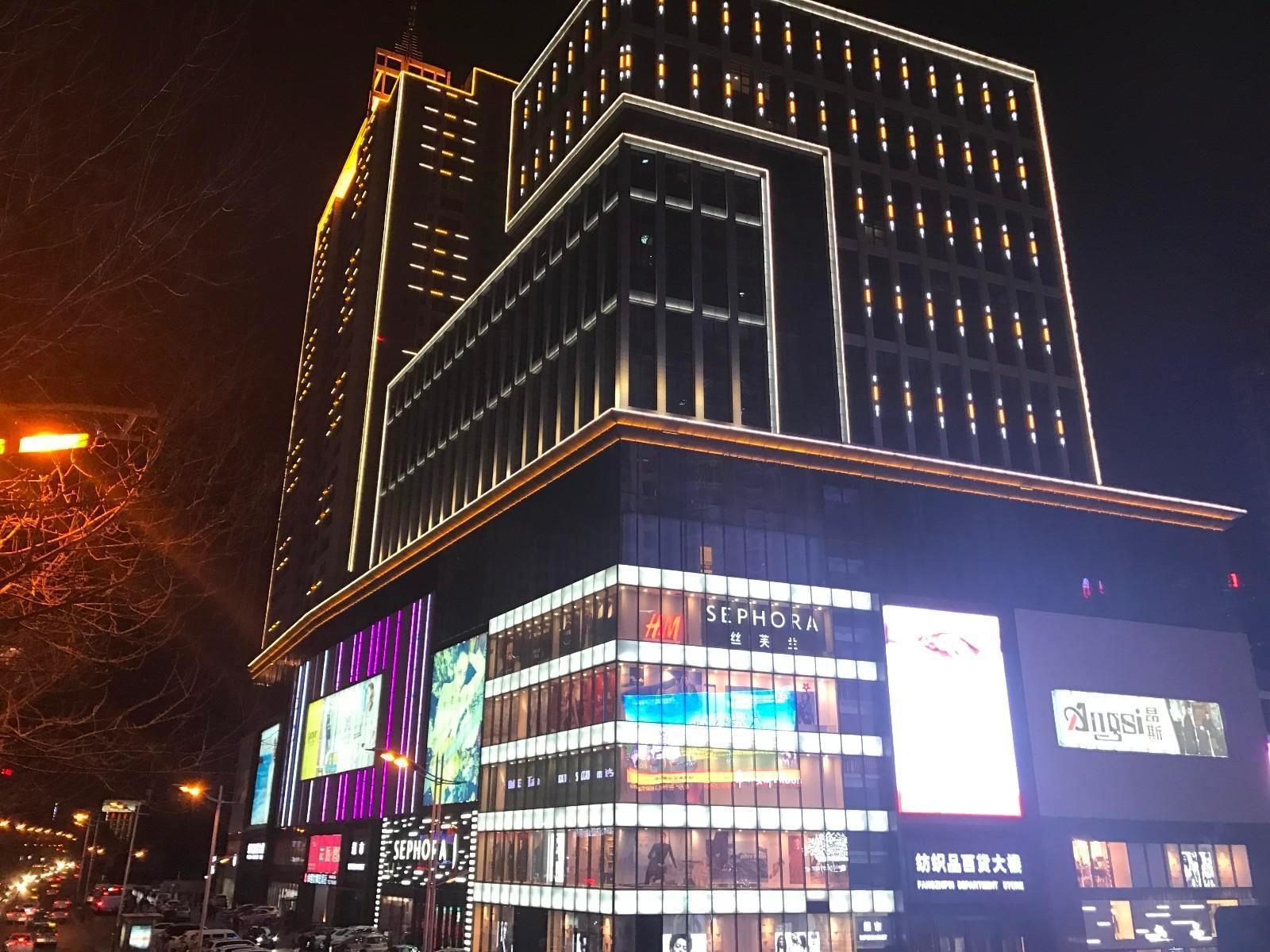 Pai Hotel Xining Limeng Walking Street