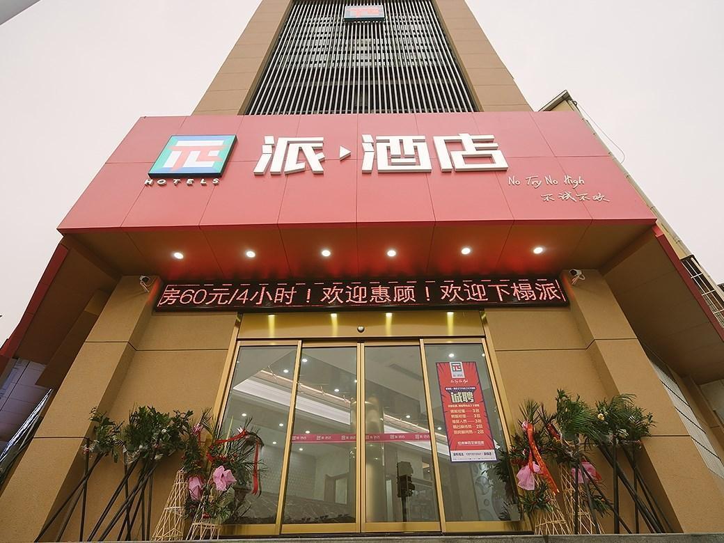 Pai Hotel Nanjing Jiangning Wanda Shangyuan Street