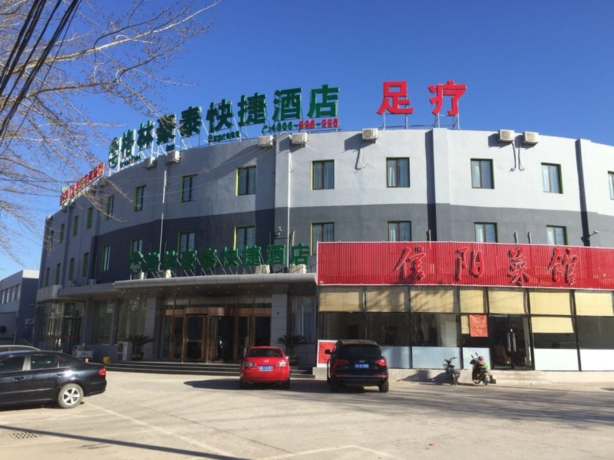 GreenTree Inn Beijing Tongzhou District Yujiawu Techonology Park Express Hotel