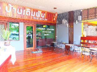 Baan Term Fun Saen Suk บ้านเติมฝัน แสนสุข