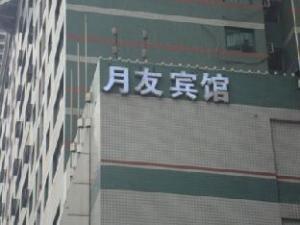 Chongqing Yueyou Hotel Jiangbei East Jianxin Road Branch