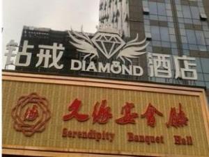 Tonglu Diamond Boutique Hotel