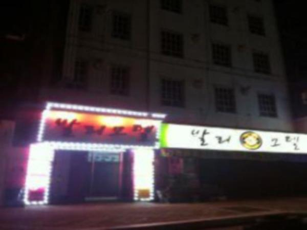 Bally Motel Daegu Daegu