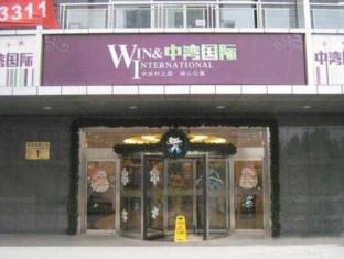 Beijing Rents Zhongwan International Apartment