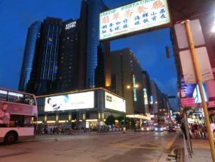 Hung Fai Guest House Hong Kong - Nathan Road