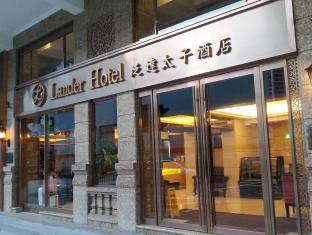 랜더 호텔 프린스 에드워드