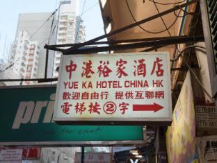 Yue Ka Hotel 52-54 Argyle Street Hongkong - Hotelli välisilme